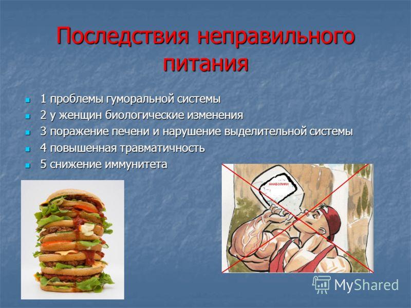 Последствия неправильного питания 1 проблемы гуморальной системы 2 у женщин биологические изменения 3 поражение печени и нарушение выделительной системы 4 повышенная травматичность 5 снижение иммунитета