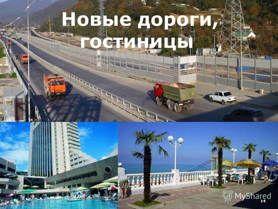 14 Новые дороги, гостиницы 14