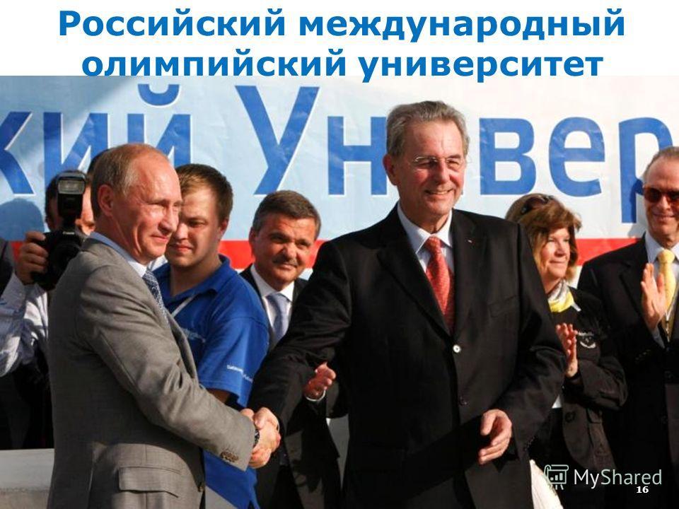 16 Российcкий международный олимпийский университет 16