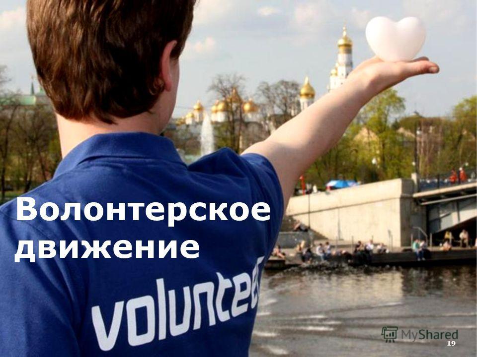 19 Волонтерское движение 19