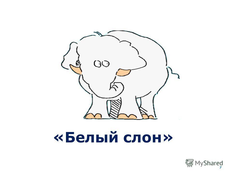 7 «Белый слон»