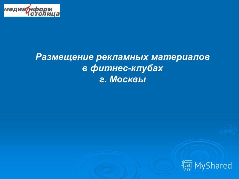 Размещение рекламных материалов в фитнес-клубах г. Москвы