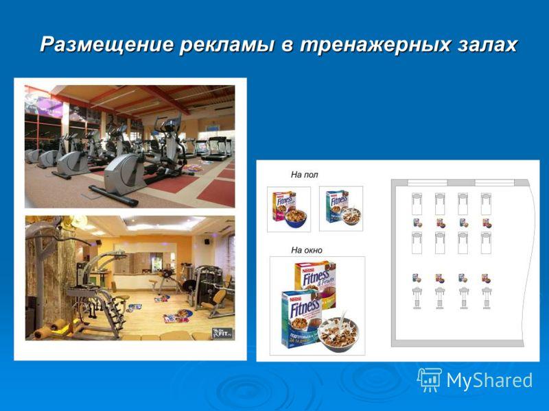 Размещение рекламы в тренажерных залах