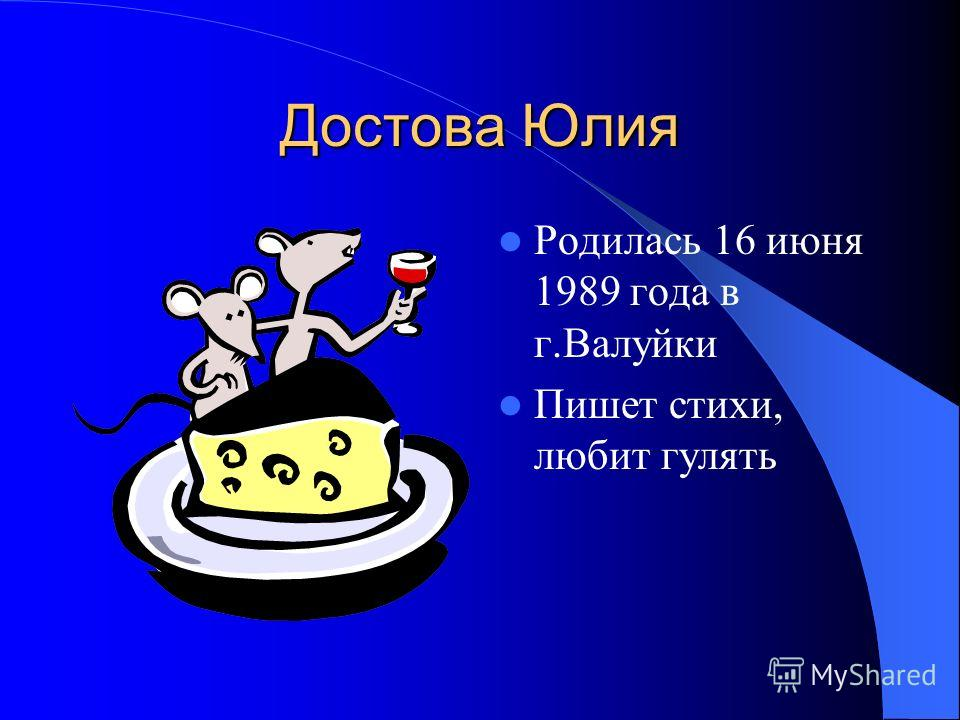 Достова Юлия Родилась 16 июня 1989 года в г.Валуйки Пишет стихи, любит гулять
