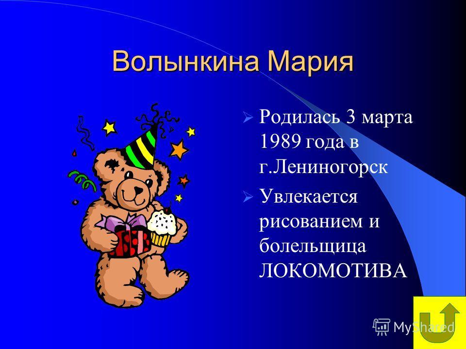 Волынкина Мария Родилась 3 марта 1989 года в г.Лениногорск Увлекается рисованием и болельщица ЛОКОМОТИВА