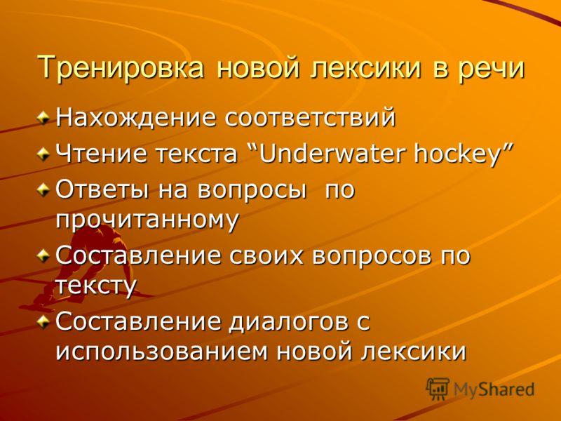 Тренировка новой лексики в речи Нахождение соответствий Чтение текста Underwater hockey Ответы на вопросы по прочитанному Составление своих вопросов п