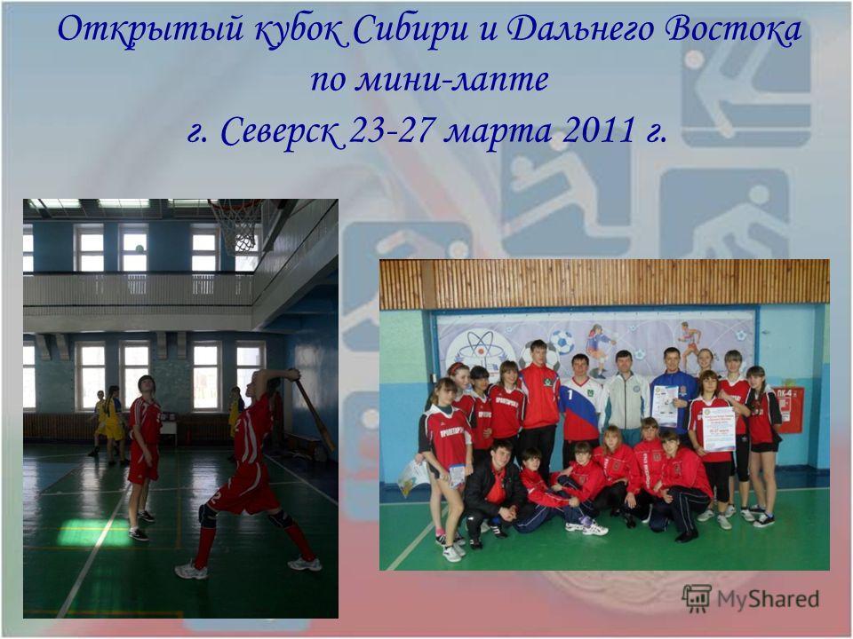 Открытый кубок Сибири и Дальнего Востока по мини-лапте г. Северск 23-27 марта 2011 г.