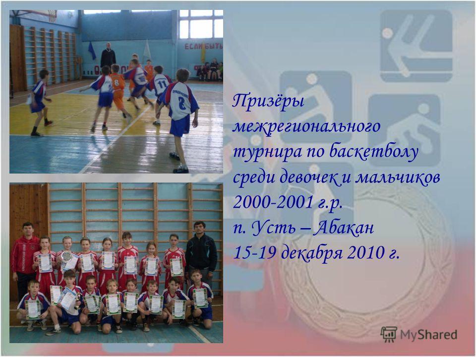 Призёры межрегионального турнира по баскетболу среди девочек и мальчиков 2000-2001 г.р. п. Усть – Абакан 15-19 декабря 2010 г.