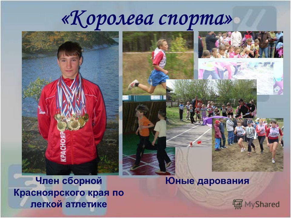 «Королева спорта» Член сборной Красноярского края по легкой атлетике Юные дарования