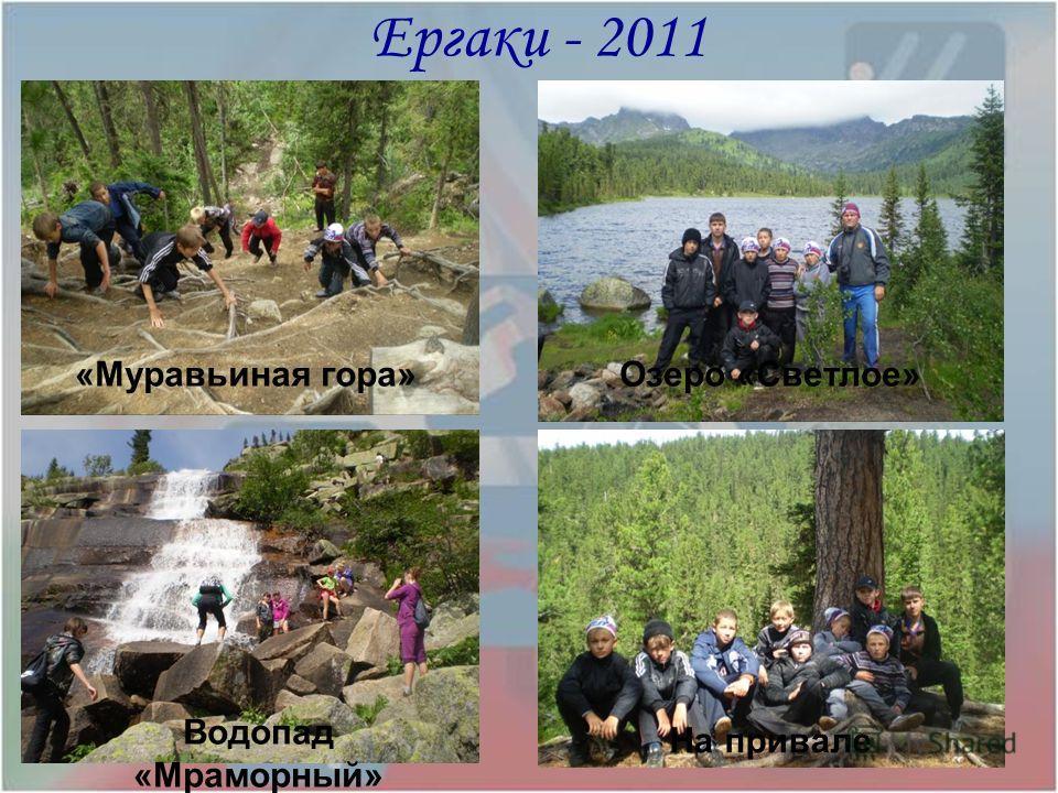 Ергаки - 2011 «Муравьиная гора»Озеро «Светлое» Водопад «Мраморный» На привале