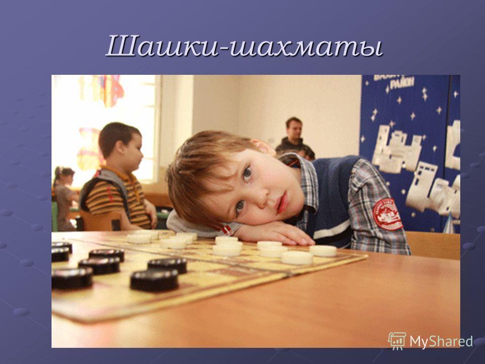 Шашки-шахматы