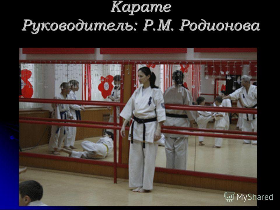 Карате Руководитель: Р.М. Родионова