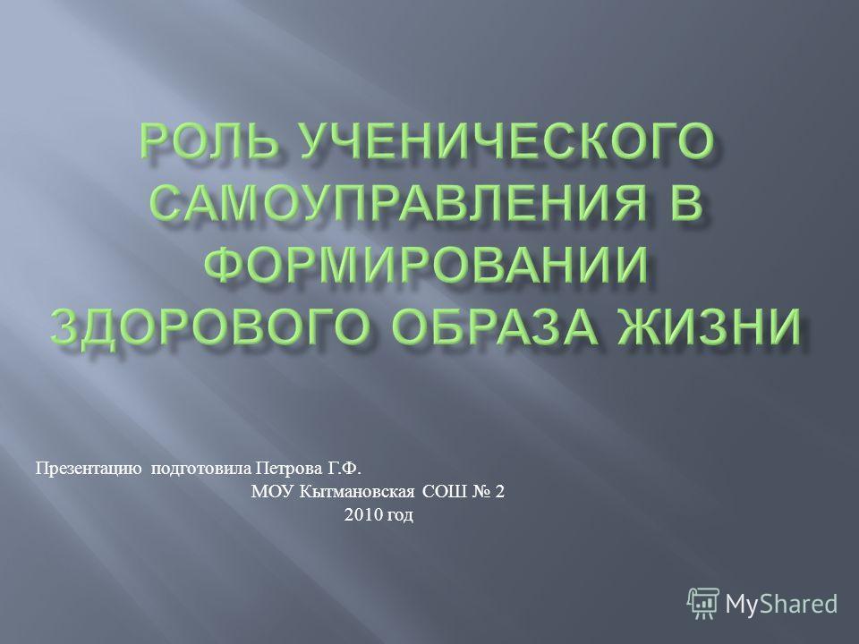 Презентацию подготовила Петрова Г. Ф. МОУ Кытмановская СОШ 2 2010 год