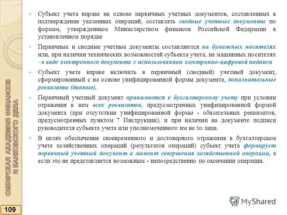 Субъект учета вправе на основе первичных учетных документов, составленных в подтверждение указанных операций, составлять сводные учетные документы по формам, утвержденным Министерством финансов Российской Федерации в установленном порядке Первичные и