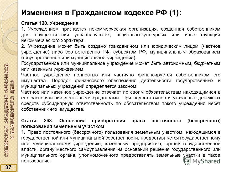 Изменения в Гражданском кодексе РФ (1): Статья 120. Учреждения 1. Учреждением признается некоммерческая организация, созданная собственником для осуществления управленческих, социально-культурных или иных функций некоммерческого характера. 2. Учрежде