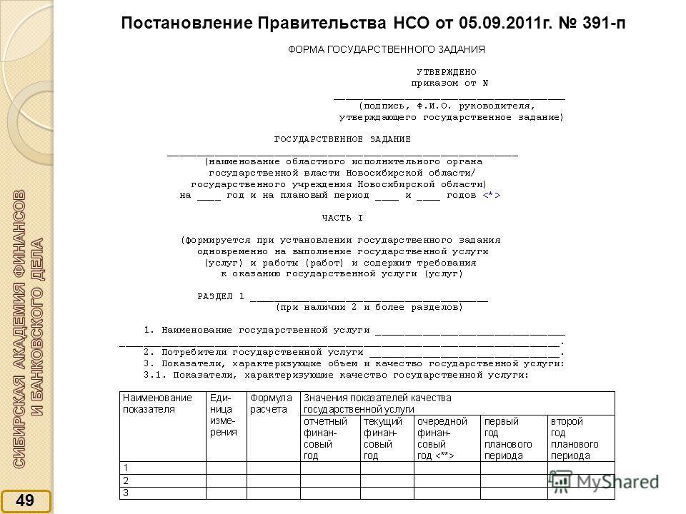 49 Постановление Правительства НСО от 05.09.2011г. 391-п