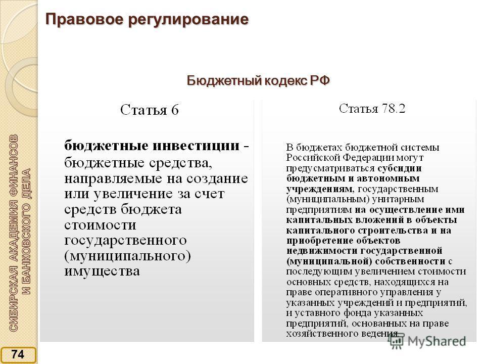 Бюджетный кодекс РФ 74 Правовое регулирование