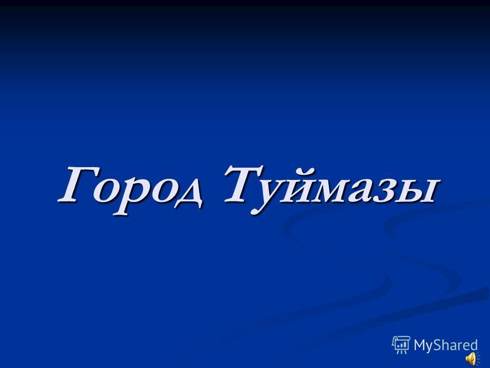 Город Туймазы
