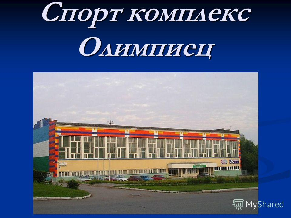 Спорт комплекс Олимпиец