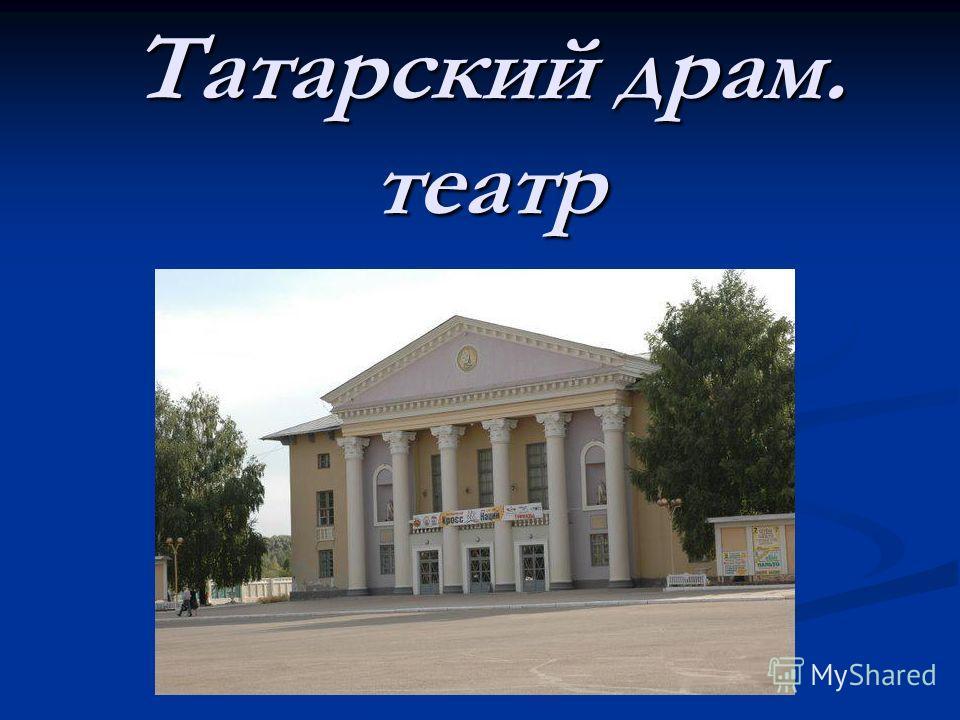 Татарский драм. театр