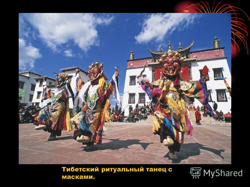 Тибетский ритуальный танец с масками.
