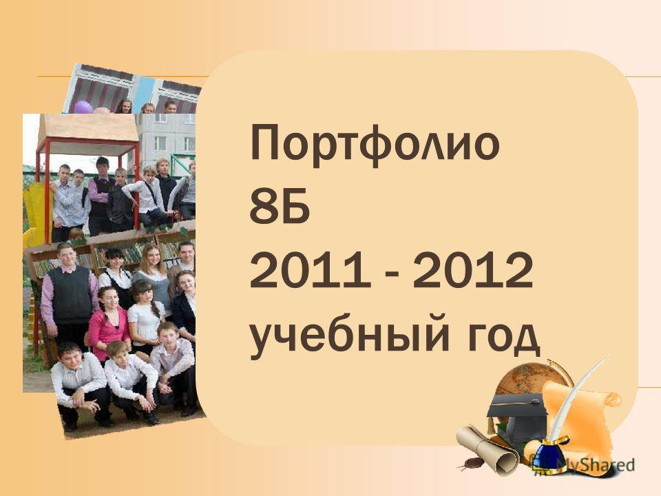 Портфолио 8Б 2011 - 2012 учебный год