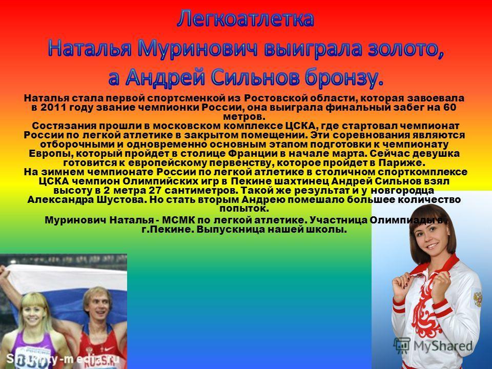 Наталья стала первой спортсменкой из Ростовской области, которая завоевала в 2011 году звание чемпионки России, она выиграла финальный забег на 60 метров. Состязания прошли в московском комплексе ЦСКА, где стартовал чемпионат России по легкой атлетик
