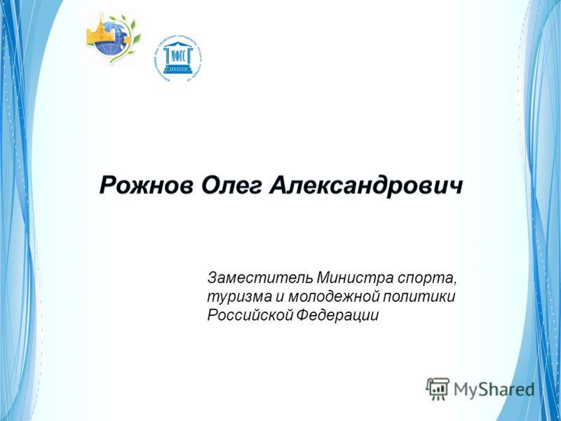 Заместитель Министра спорта, туризма и молодежной политики Российской Федерации