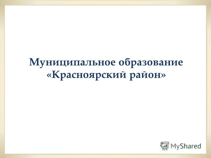 Муниципальное образование «Красноярский район»
