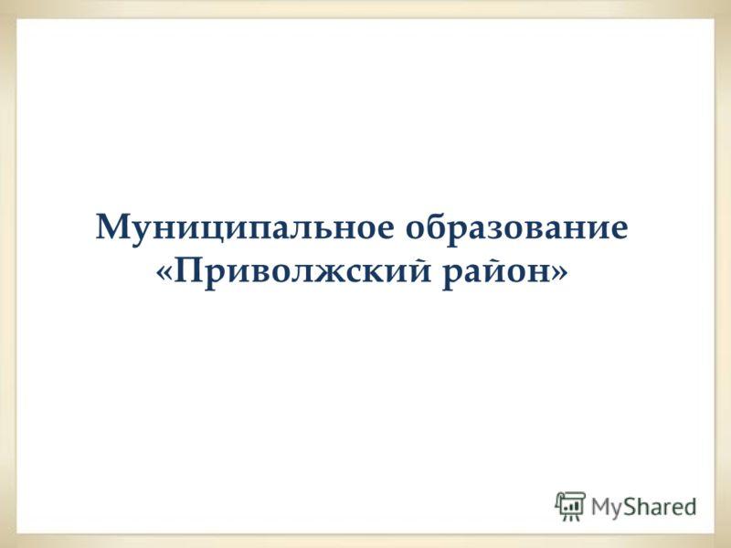 Муниципальное образование «Приволжский район»