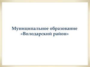 Муниципальное образование «Володарский район»