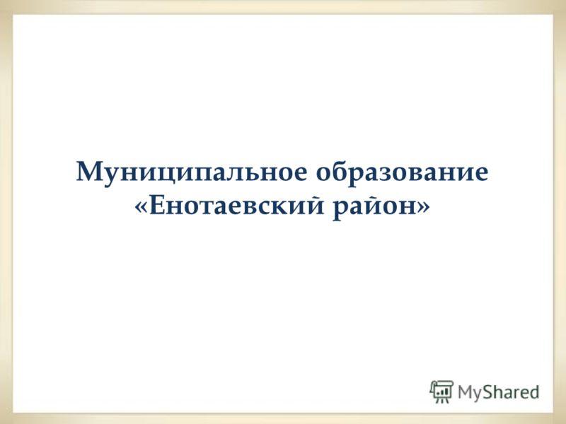 Муниципальное образование «Енотаевский район»