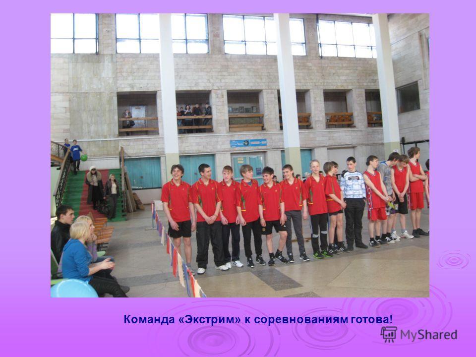 Команда «Экстрим» к соревнованиям готова!