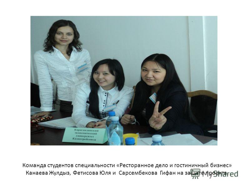 Команда студентов специальности «Ресторанное дело и гостиничный бизнес» Канаева Жулдыз, Фетисова Юля и Сарсембекова Гифан на защите проекта.