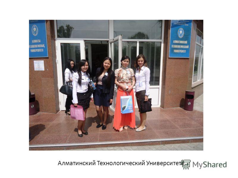 Алматинский Технологический Университете