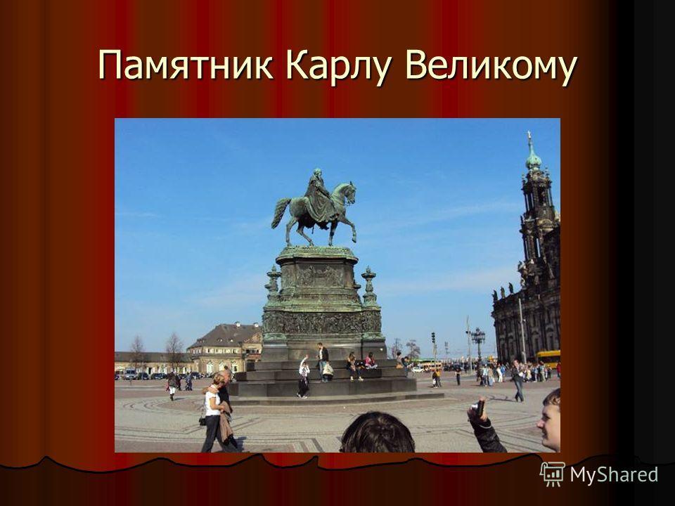 Памятник Карлу Великому