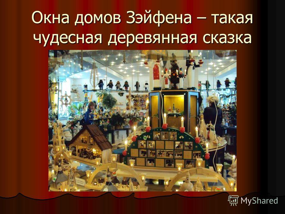 Окна домов Зэйфена – такая чудесная деревянная сказка