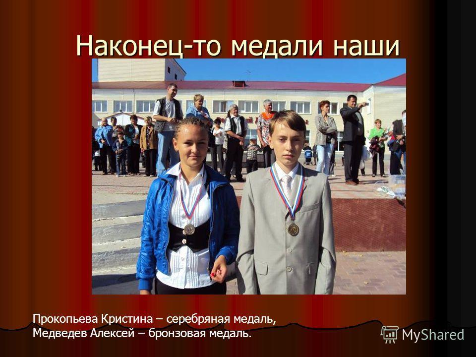 Наконец-то медали наши Прокопьева Кристина – серебряная медаль, Медведев Алексей – бронзовая медаль.