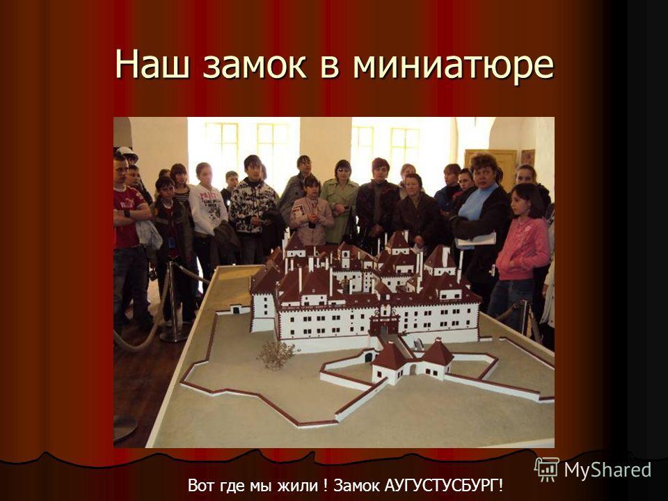 Наш замок в миниатюре Вот где мы жили ! Замок АУГУСТУСБУРГ!