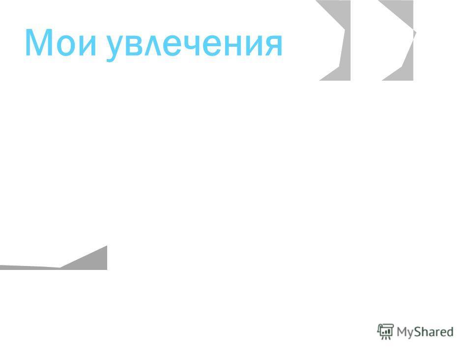 Мои увлечения Соболев Егор 9 Б Биянов Даниил 9 Б