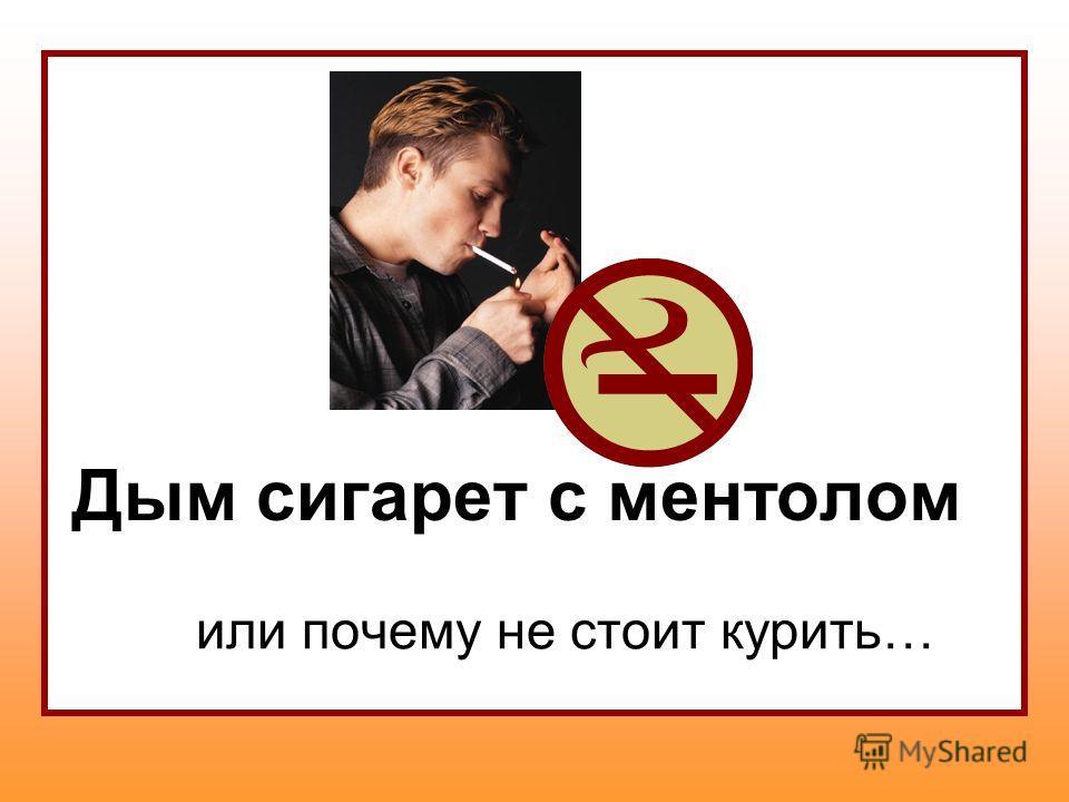 или почему не стоит курить… Дым сигарет с ментолом