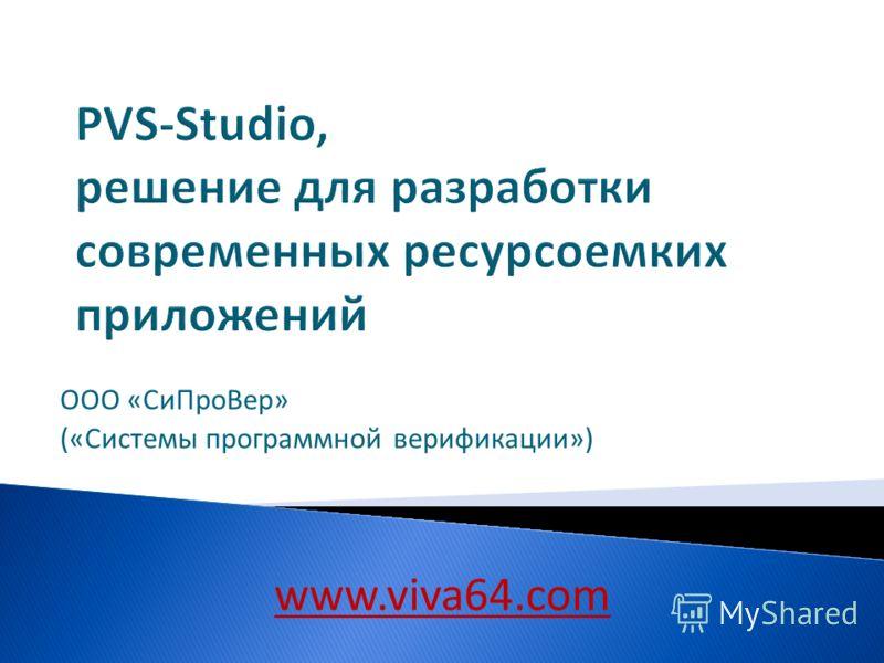 ООО «СиПроВер» («Системы программной верификации») www.viva64.com