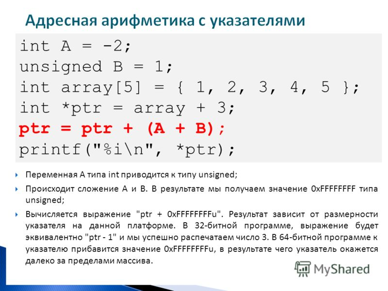 int A = -2; unsigned B = 1; int array[5] = { 1, 2, 3, 4, 5 }; int *ptr = array + 3; ptr = ptr + (A + B); printf(