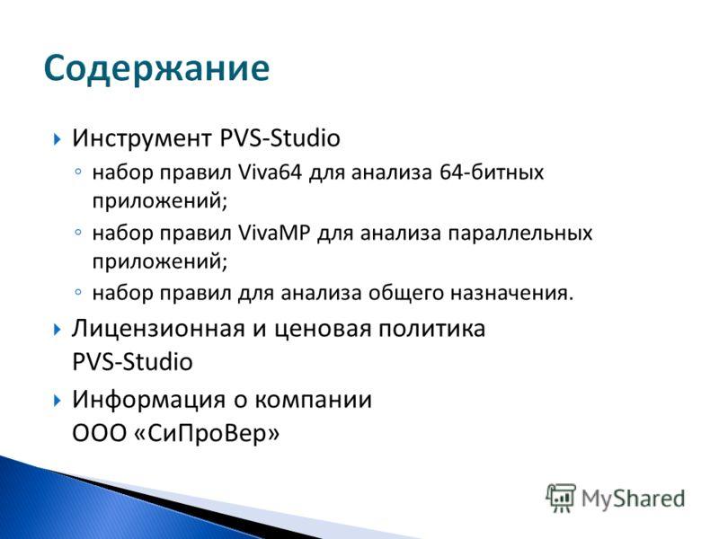 Инструмент PVS-Studio набор правил Viva64 для анализа 64-битных приложений; набор правил VivaMP для анализа параллельных приложений; набор правил для анализа общего назначения. Лицензионная и ценовая политика PVS-Studio Информация о компании ООО «СиП