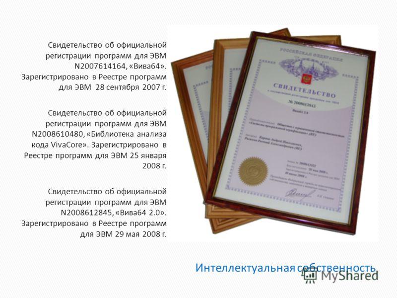 Свидетельство об официальной регистрации программ для ЭВМ N2007614164, «Вива64». Зарегистрировано в Реестре программ для ЭВМ 28 сентября 2007 г. Свидетельство об официальной регистрации программ для ЭВМ N2008610480, «Библиотека анализа кода VivaCore»