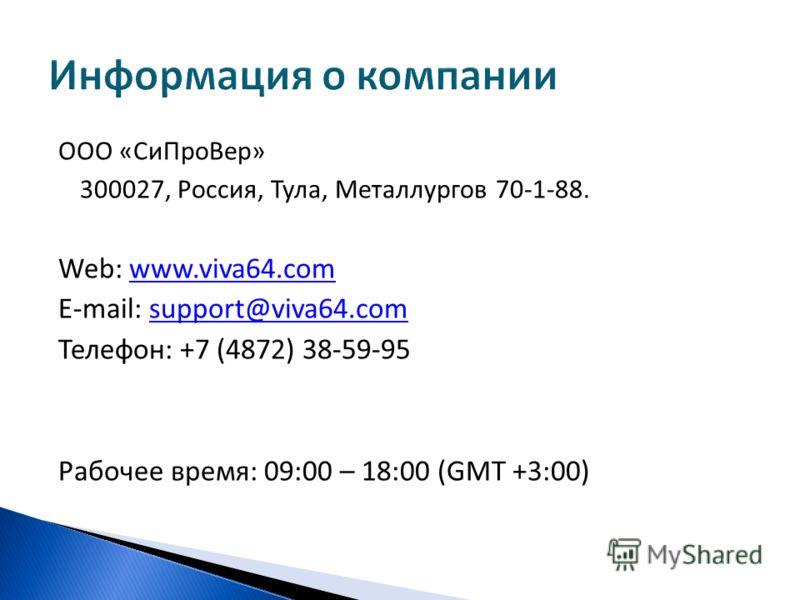 ООО «СиПроВер» 300027, Россия, Тула, Металлургов 70-1-88. Web: www.viva64.comwww.viva64.com E-mail: support@viva64.comsupport@viva64.com Телефон: +7 (4872) 38-59-95 Рабочее время: 09:00 – 18:00 (GMT +3:00)
