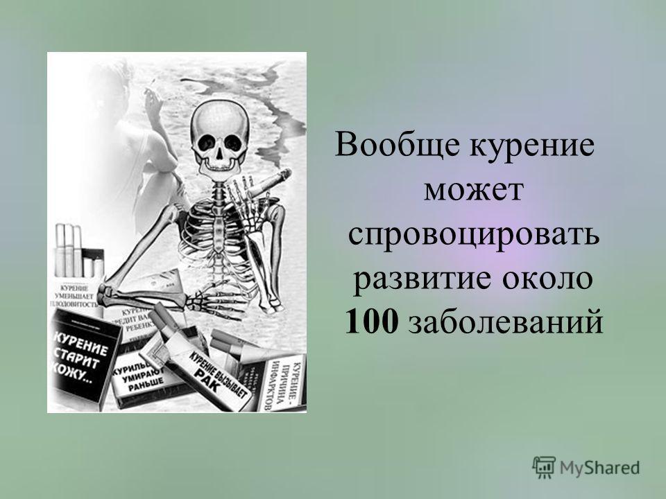 Вообще курение может спровоцировать развитие около 100 заболеваний