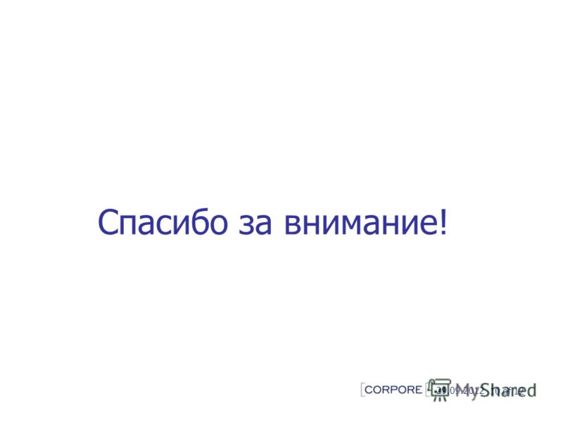 Спасибо за внимание! 4.07.2012 10 of 12