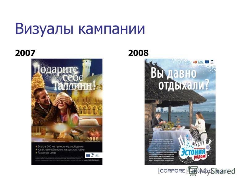 Визуалы кампании 20072008 4.07.2012 4 of 12