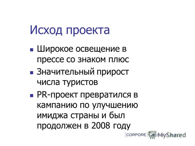 Исход проекта Широкое освещение в прессе со знаком плюс Значительный прирост числа туристов PR-проект превратился в кампанию по улучшению имиджа страны и был продолжен в 2008 году 4.07.2012 8 of 12